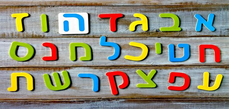 Hebrew Language Programs